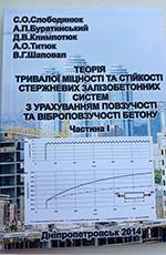 Теорія тривалої міцності та стійкості стержневих залізобетонних систем з урахуванням повзучості та віброповзучості бетону. Частина І, 2014