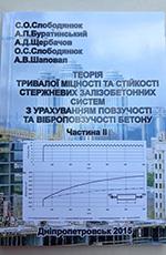Теорія тривалої міцності та стійкості стержневих залізобетонних систем з урахуванням повзучості та віброповзучості бетону. Частина ІІ (монографія), 2015