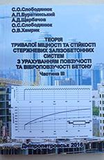 Теорія тривалої міцності та стійкості стержневих залізобетонних систем з урахуванням повзучості та віброповзучості бетону. Частина ІІІ (монографія), 2016