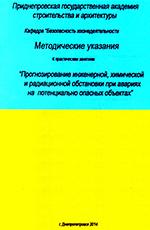 Прогнозирование инженерной, химической и радиационной обстановки при авариях на потенциально опасных объектах, 2014
