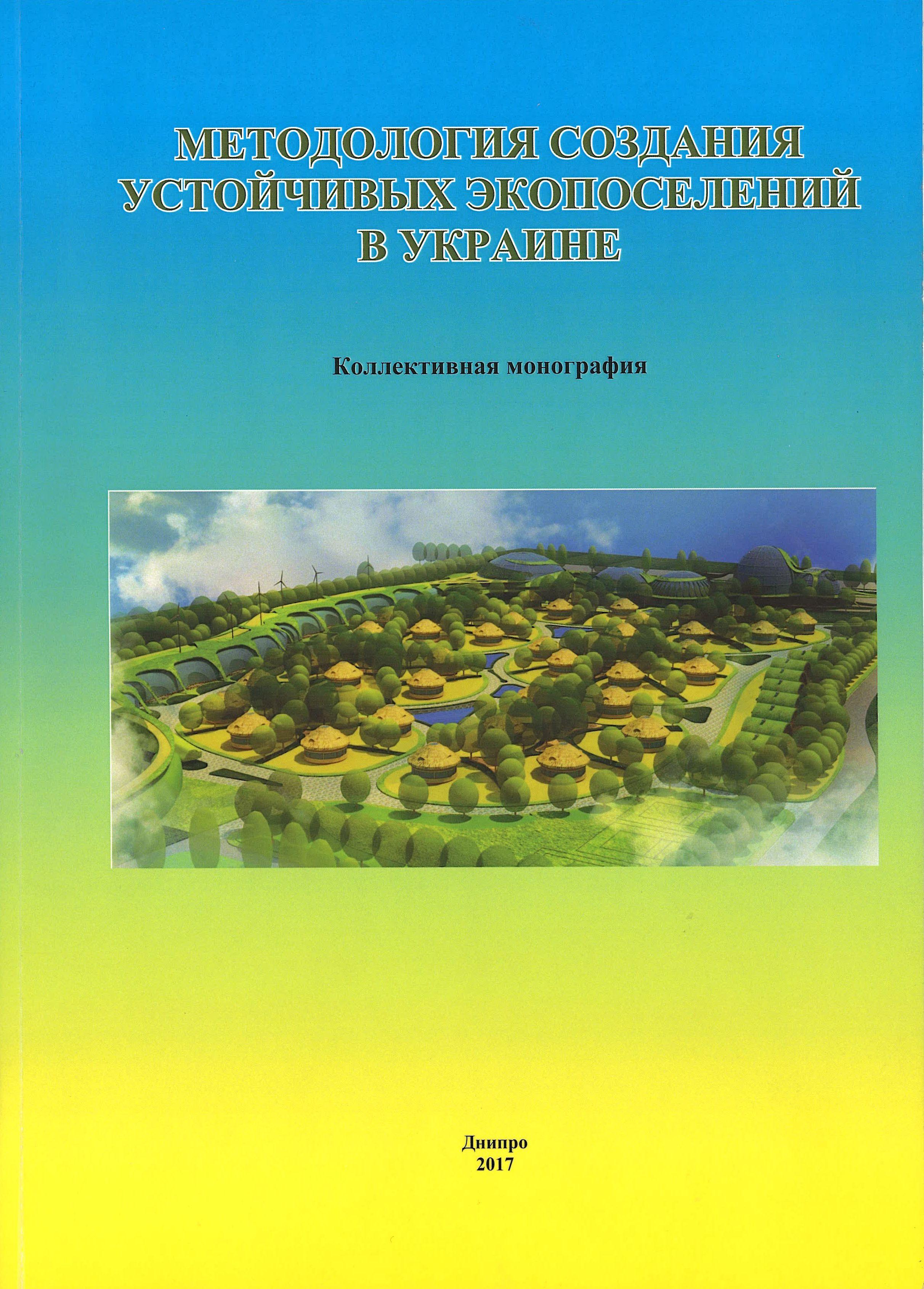 Методология создания устойчивых экопоселений в Украине, 2017