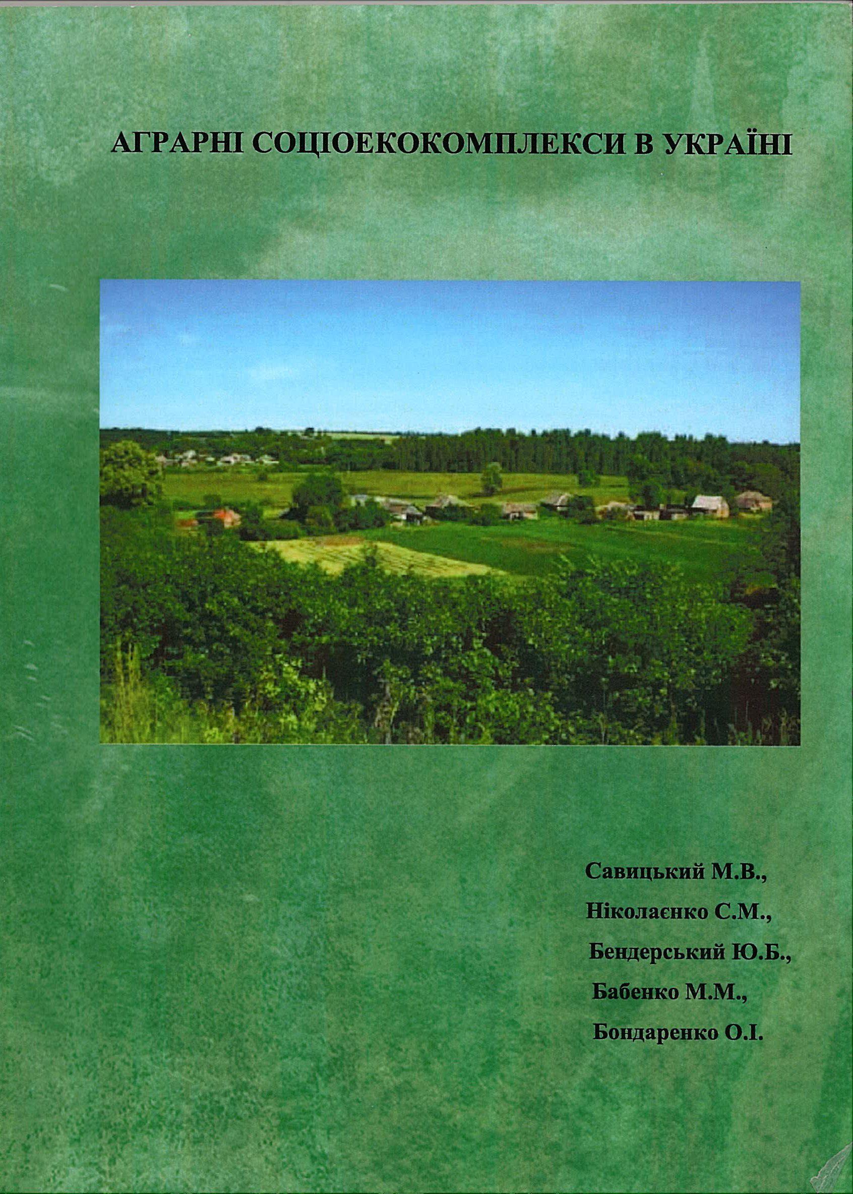 Засади створення аграрних соціоекокомплексів в Україні на основі концепції збалансованого розвитку, 2014