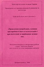 Проведення випробувань сховища при прийнятті його в експлуатацію і при підготовці до приймання захищених, 2004