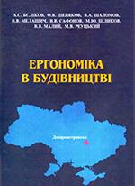 Ергономіка в будівництві, 2009