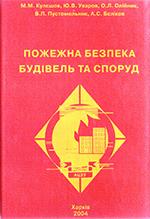 Пожежна безпека будівель та споруд, 2004