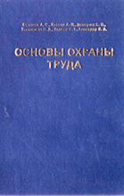 Основы охраны труда, 2007