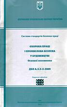 ДБН А.3.2-2-2009. ОХОРОНА ПРАЦІ І ПРОМИСЛОВА БЕЗПЕКА У БУДІВНИЦТВІ, 2009