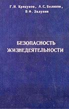 Безопасность жизнедеятельности, 1992