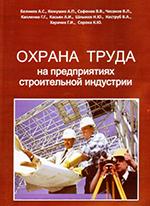 Охрана труда на предприятиях строительной индустрии, 2010