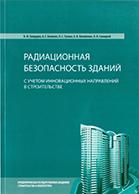 Радиационная безопасность зданий с учетом инновационных направлений в строительстве, 2009