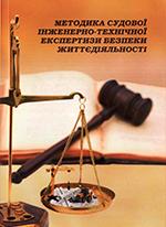 Методика судової інженерно-технічної експертизи безпеки життєдіяльності, 2013