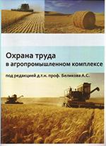Охрана труда в агропромышленном комплексе Украины, 2014