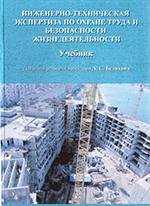 Инженерно-техническая экспертиза по охране труда и безопасности жизнедеятельности, 2015