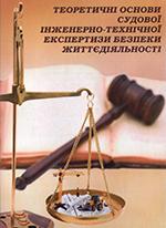 Теоретичні основи судової інженерно-технічної експертизи безпеки життєдіяльності, 2013