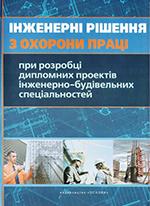 Інженерні рішення з охорони праці при розробці дипломних проектів інженерно-будівельних спеціальностей, 2011