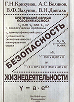 Безопасность жизнедеятельности, 1995