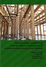 Проектування дерев'яних конструкцій за Єврокодами та національними додатками України, 2017