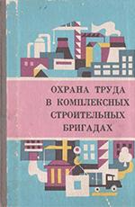 Охрана труда в комплексных строительных бригадах, 1982