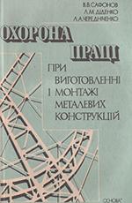 Охорона праці при виготовленні і монтажі металевих конструкцій, 1993