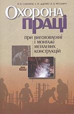 Охорона праці при виготовленні і монтажі металевих конструкцій, 2006