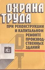 Охрана труда при реконструкции и капитальном ремонте производственных зданий, 1994