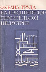 Охрана труда на предприятиях строительной индустрии, 1976