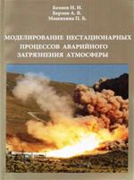 Моделирование нестационарных процессов аварийного загрязнения атмосферы, 2014