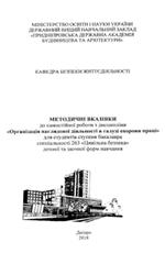 Організація наглядової діяльності в галузі охорони праці,  263 «Цивільна безпека» денної та заочної форм навчання