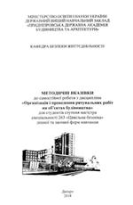 Організація і проведення рятувальних робіт на об'єктах будівництва», 263 «Цивільна безпека» денної та заочної форм навчання