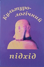 Культурологічний підхід, 2013