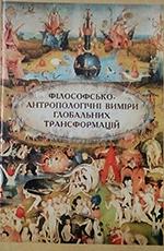Філософсько-антрополопчні виміри глобальних трансформацій, 2012