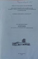 Політологія для студентів усіх спеціальностей та форм навчання, 2013