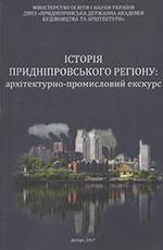 Історія Придніпровського регіону: архітектурно-історичний і промисловий екскурс, 2018