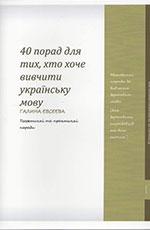 40 порад для тих, хто хоче вивчити українську мову, 2018.