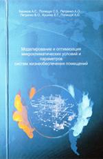Моделирование и оптимизация микроклиматических условий и параметров систем жизнеобеспечения помещений