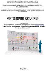 Проектування, монтаж та експлуатація систем автоматики, 2019