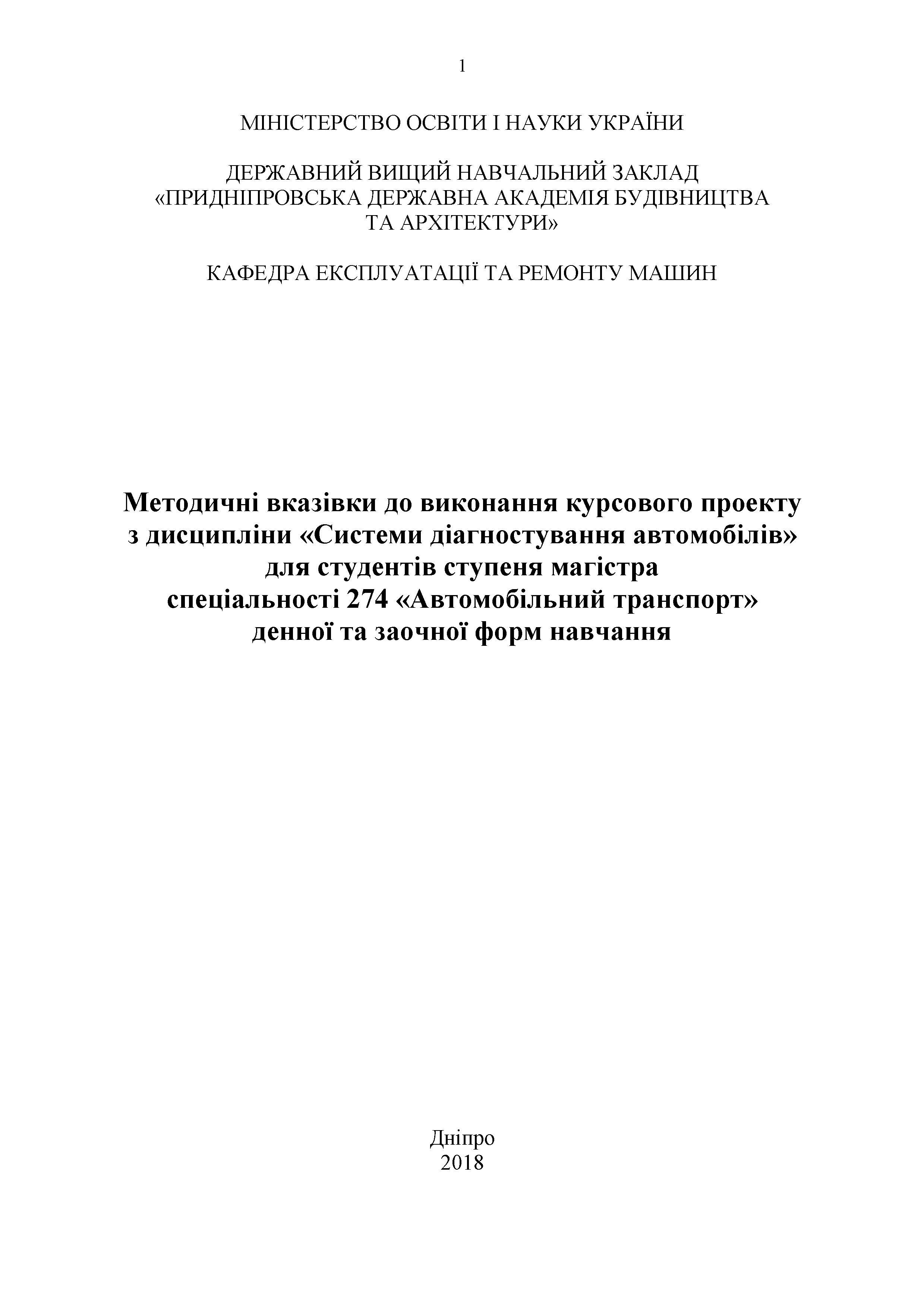 Методичні вказівки до виконання курсового проекту з дисципліни «Системи діагностування автомобілів», 2018