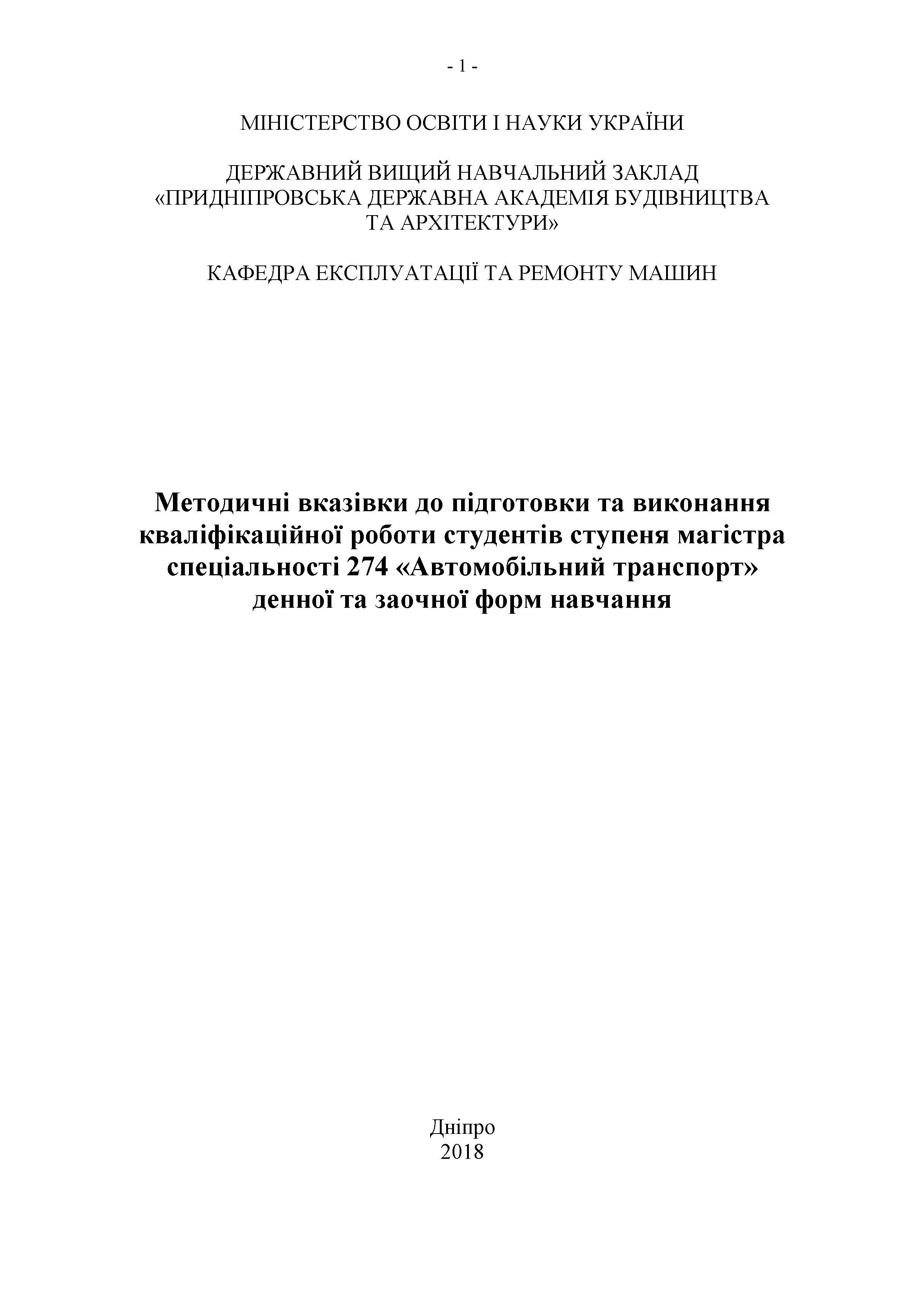 Методичні вказівки до підготовки та виконання кваліфікаційної роботи студентів ступеня магістра, 2018