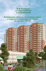 Планирование строительства доступного жилья в генеральных планах крупных городов (на примере г. Киева), 2015