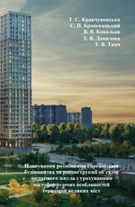 Планування розміщення і організація будівництва та реконструкції об'єктів доступного житла з урахуванням містоформуючих особливостей територій великих міст, 2019