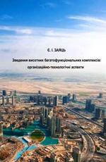 Зведення висотних багатофункціональних комплексів: організаційно-технологічні аспекти, 2015