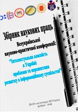 Тези Всеукраїнської науково-практичної конференції «Інтелектуальна власність в Україні: проблеми та перспективи розвитку в інформаційному суспільстві» від 28 листопада 2019 р.