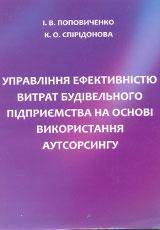 УПРАВЛІННЯ ЕФЕКТИВНІСТЮ ВИТРАТ БУДІВЕЛЬНОГО ПІДПРИЄМСТВА НА ОСНОВІ ВИКОРИСТАННЯ АУТСОРСИНГУ, 2012.