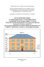Методичні вказівки до роботи з дисципліни «Комп'ютерна графіка» за темою «Виконання архітектурно-будівельного креслення проекту житлового будинку у AutoCAD», 2014