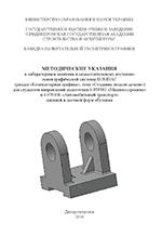 Методические указания к изучению основ графической системы КОМПАС тема «Создание модели детали», 2016