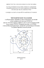 Методические указания к изучению основ графической системы КОМПАС. Создание чертежа плоской детали, 2015