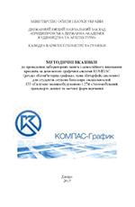 Методичні вказівки до виконання креслень за допомогою графічної системи КОМПАС, тема «Інтерфейс системи», 2017