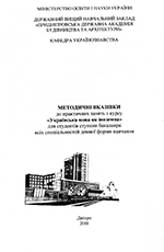 Методичні вказівки до практичних занять курсу «Українська мова як іноземна», 2018