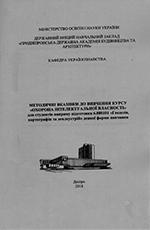 Методичні вказівки до вивчення курсу «Охорона інтелектуальної власності», 2018