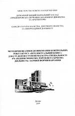 Методичні вказівки до виконання контрольних робіт з курсу «Інтелектуальний бізнес», 2019